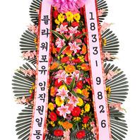 [플라워포유] 축하3단화환(3) [결혼식/개업식/전국화환/축하화환]